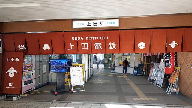 上田駅外観