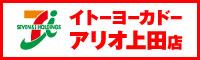 イトーヨーカドー アリオ上田店