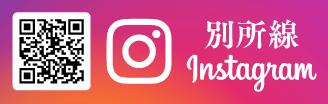 別所線Instagram