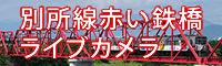 別所線赤い鉄橋ライブカメラ