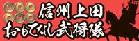 信州上田おもてなし武将隊
