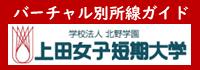 バーチャル別所線ガイド(上田女子短期大学)