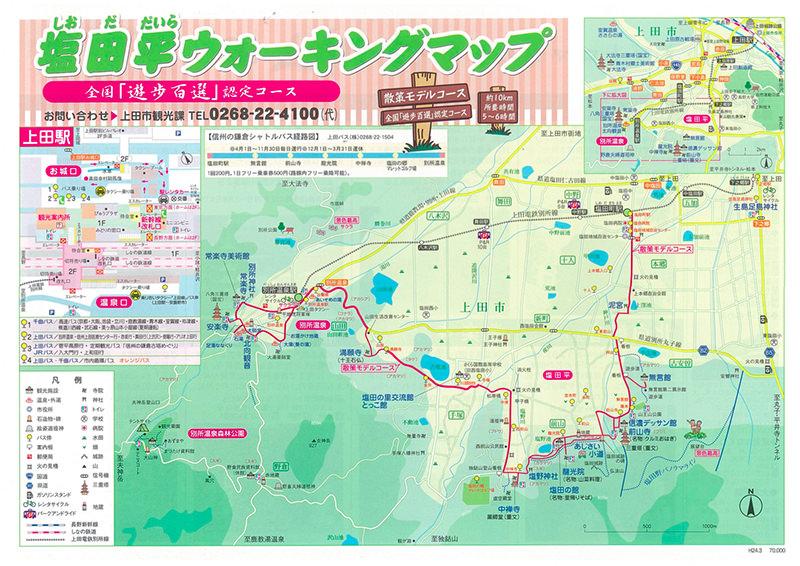 塩田平ウォーキングマップ